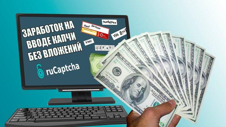 заработок онлайн без вложений на капчах